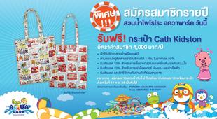 Member | Pororo AquaPark Bangkok