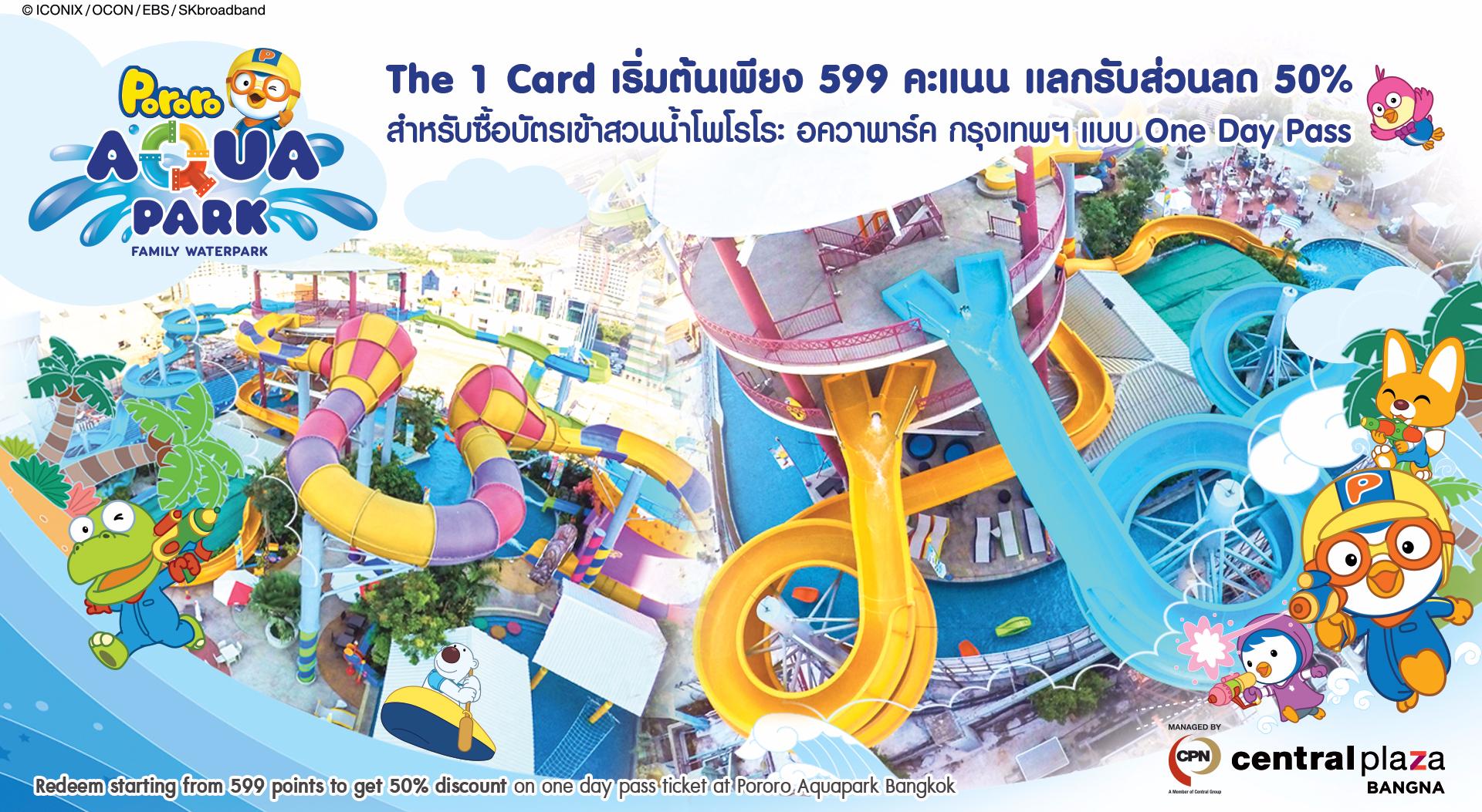 สวนน้ำโพโรโระ อควาพาร์ค ร่วมกับ The 1 Card มอบส่วนลดสุดพิเศษ 50% | Pororo AquaPark Bangkok