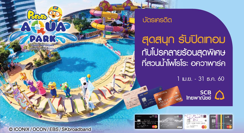 สวนน้ำโพโรโระ อควาพาร์ค ร่วมกับธนาคารไทยพาณิชย์ มอบความสุขสำหรับผู้ถือบัตรเครดิต SCB เล่นน้ำว้นนี้ รับส่วนลดสูงสุด 50% | Pororo AquaPark Bangkok