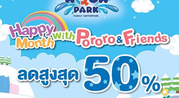 Happy Month with Pororo & Friends | Pororo AquaPark Bangkok