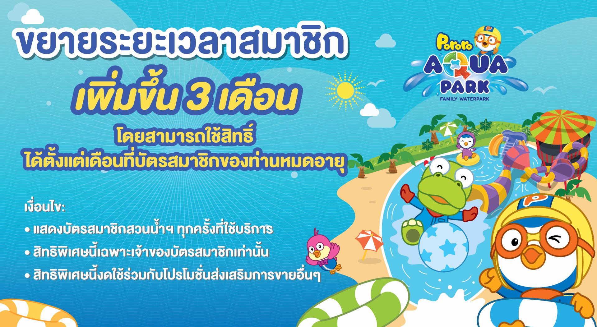 Special gift for Pororo Aquapark Bangkok member | Pororo AquaPark Bangkok