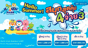Hello Summer! Come 4 Pay 3 (1-30 April 2018) | Pororo AquaPark Bangkok