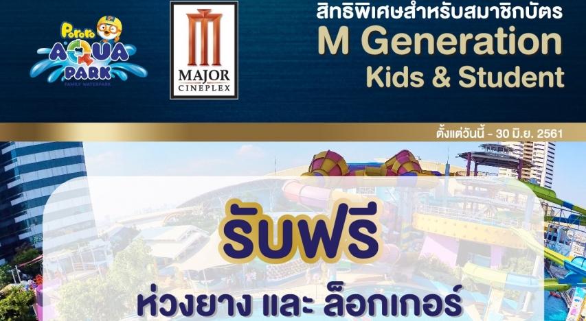 วีดีโอคลิป กลับ สวนน้ำโพโรโระฯ ร่วมกับ Major Cineplex มอบสิทธิพิเศษสำหรับสมาชิก | Pororo AquaPark Bangkok