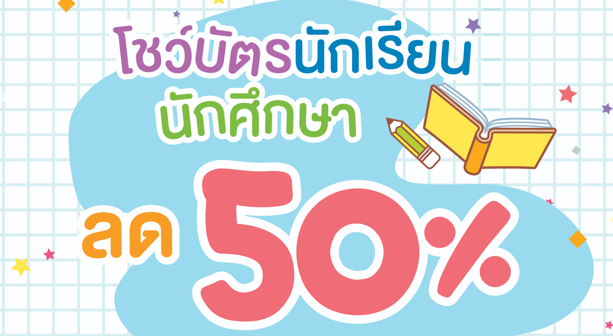 Extend promotion! Back to School Provide 50% off when customers show student card. | Pororo AquaPark Bangkok