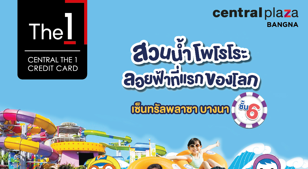 Special discount 35% for Central The 1 credit card | Pororo AquaPark Bangkok