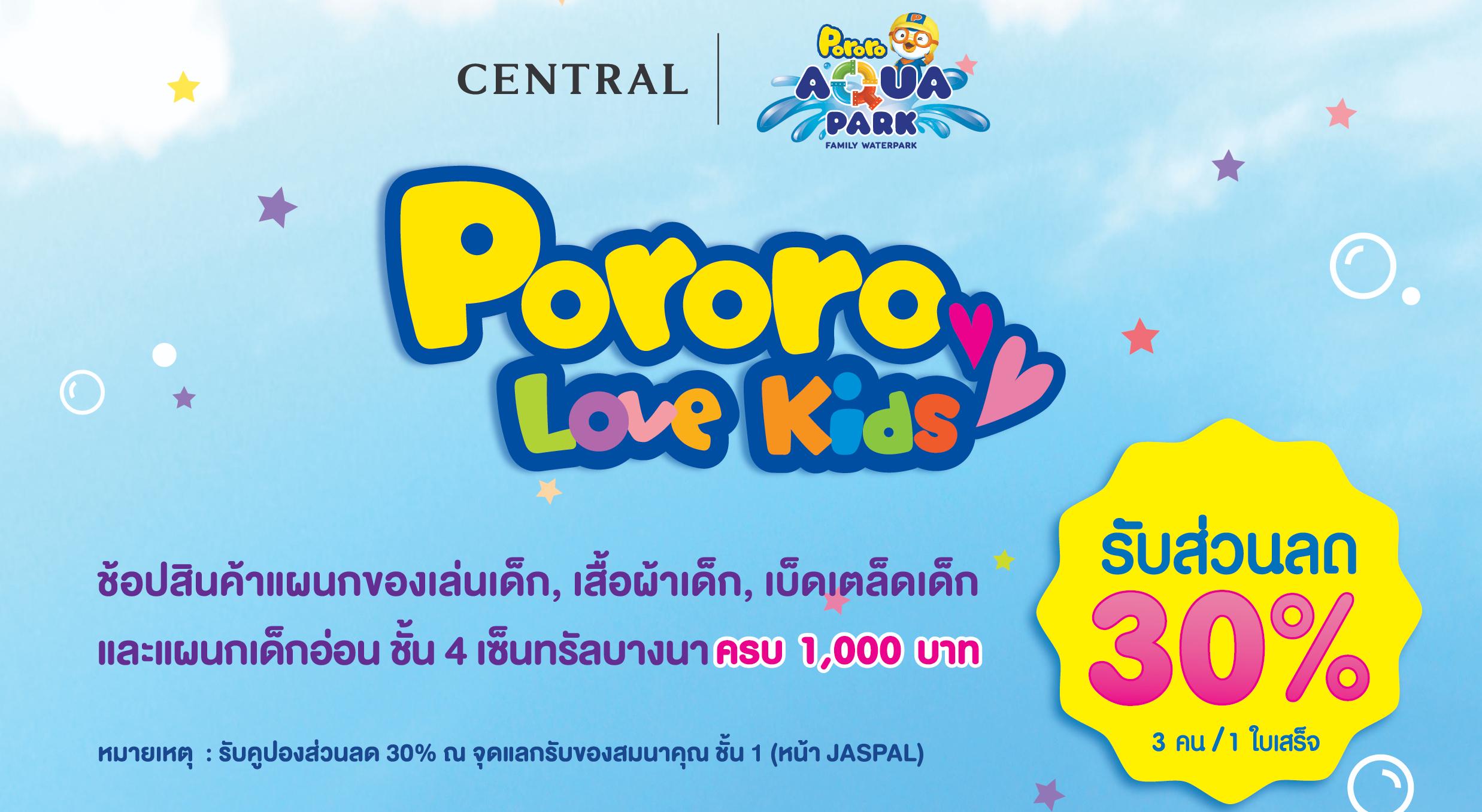 Pororo Love Kids | Pororo AquaPark Bangkok