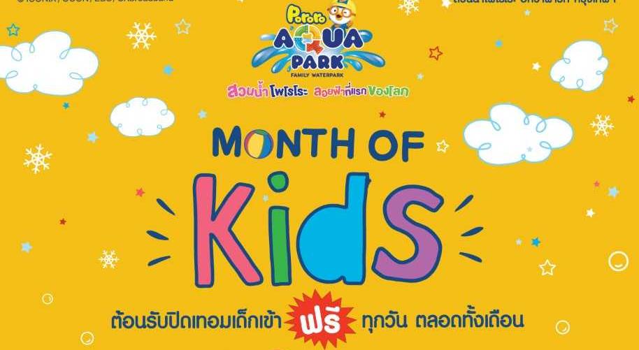 Month of Kids ต้อนรับปิดเทอม เด็กเข้าฟรีทุกวัน ! ตลอดทั้งเดือน | Pororo AquaPark Bangkok