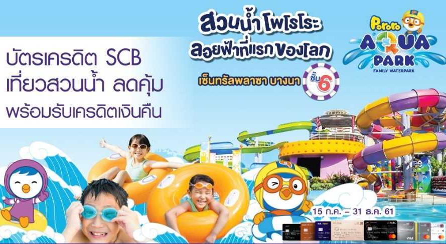 สวนน้ำโพโรโระ อควาพาร์ค กรุงเทพฯ ร่วมกับบัตรเครดิต SCB ส่งมอบส่วนลดสุดพิเศษ | Pororo AquaPark Bangkok
