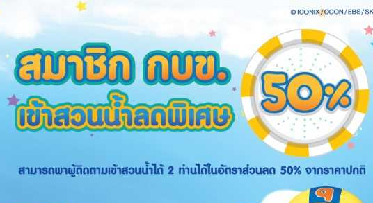 Special for GDF get discount 50 of daily entrance ticket. | Pororo AquaPark Bangkok