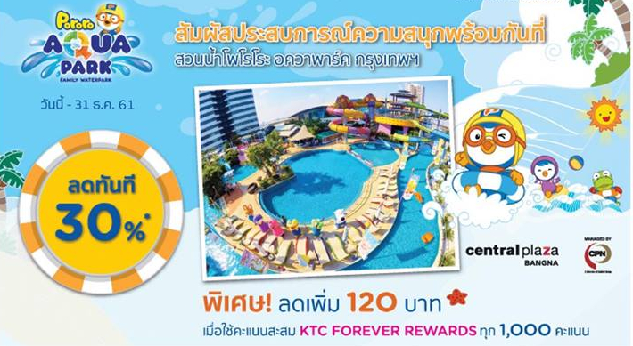 Special discount 30% for KTC | Pororo AquaPark Bangkok