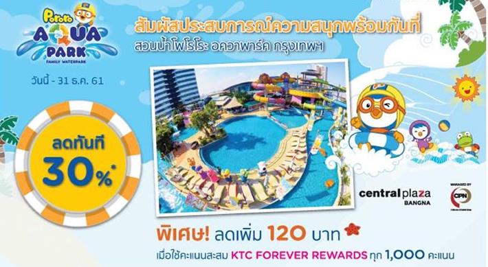 สวนน้ำโพโรโระ อควาพาร์ค ร่วมกับ KTC มอบความสุขสุดฟิน รับส่วนลดถึง 30% | Pororo AquaPark Bangkok