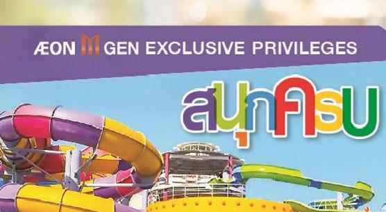 Special discount 30% for AEON credit cards | Pororo AquaPark Bangkok