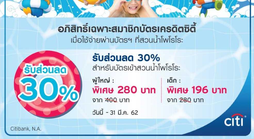 Special discount 30% for Citibank credit cards | Pororo AquaPark Bangkok