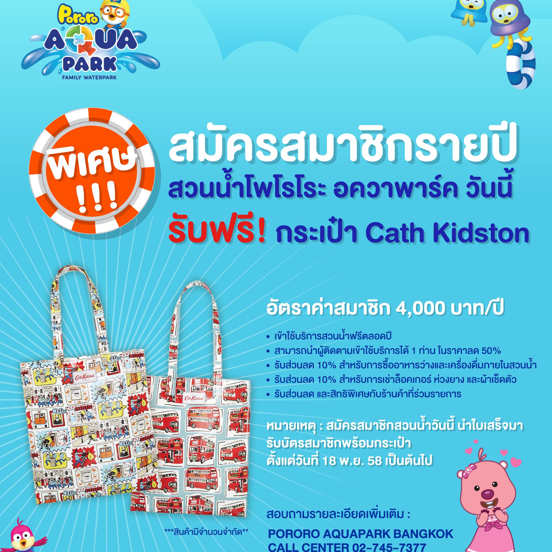 สมัครสมาชิกรายปีวันนี้ รับกระเป๋า Cath Kidston ฟรี!!! | Pororo AquaPark Bangkok