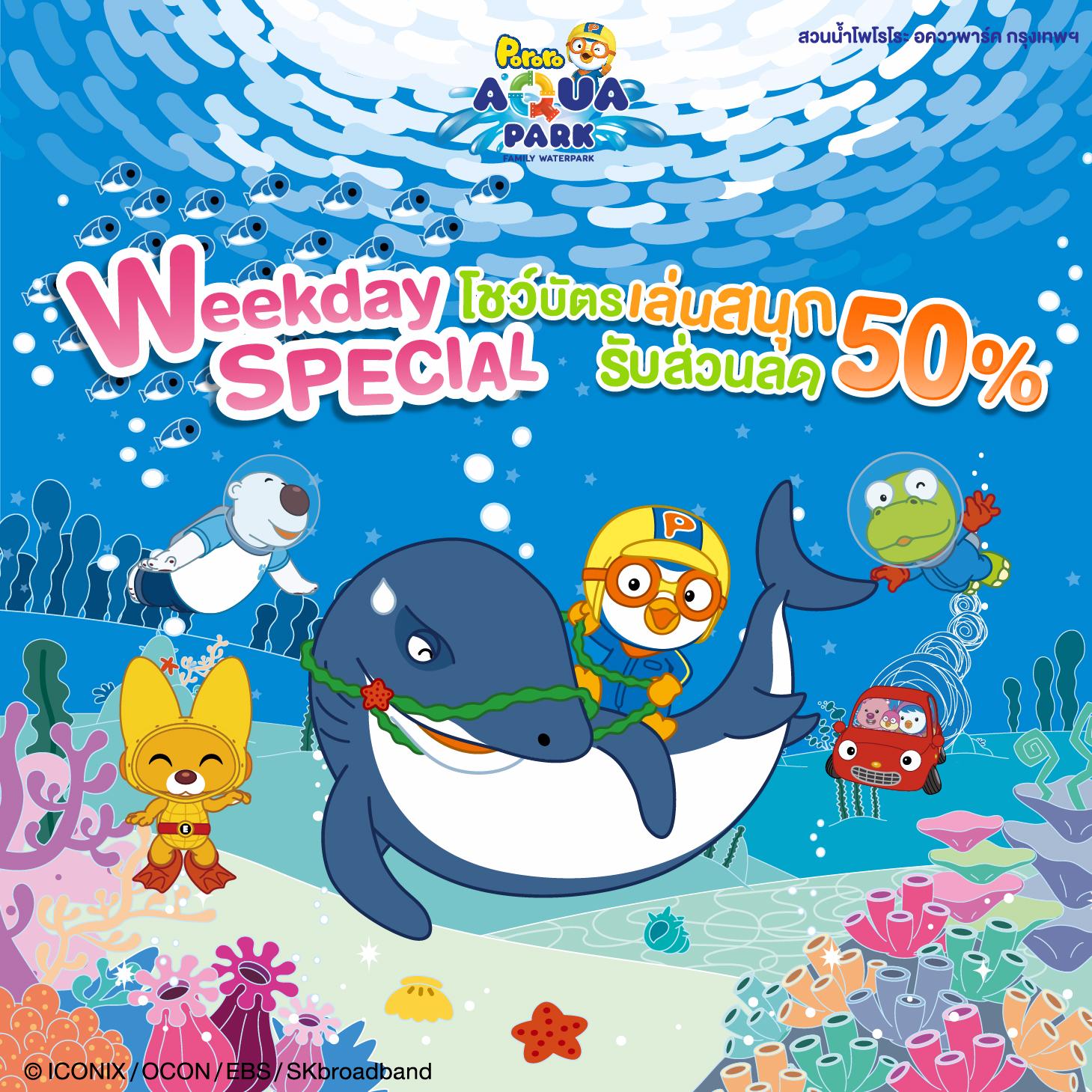 Weekday Special โชว์บัตร เล่นสนุก รับส่วนลด | Pororo AquaPark Bangkok