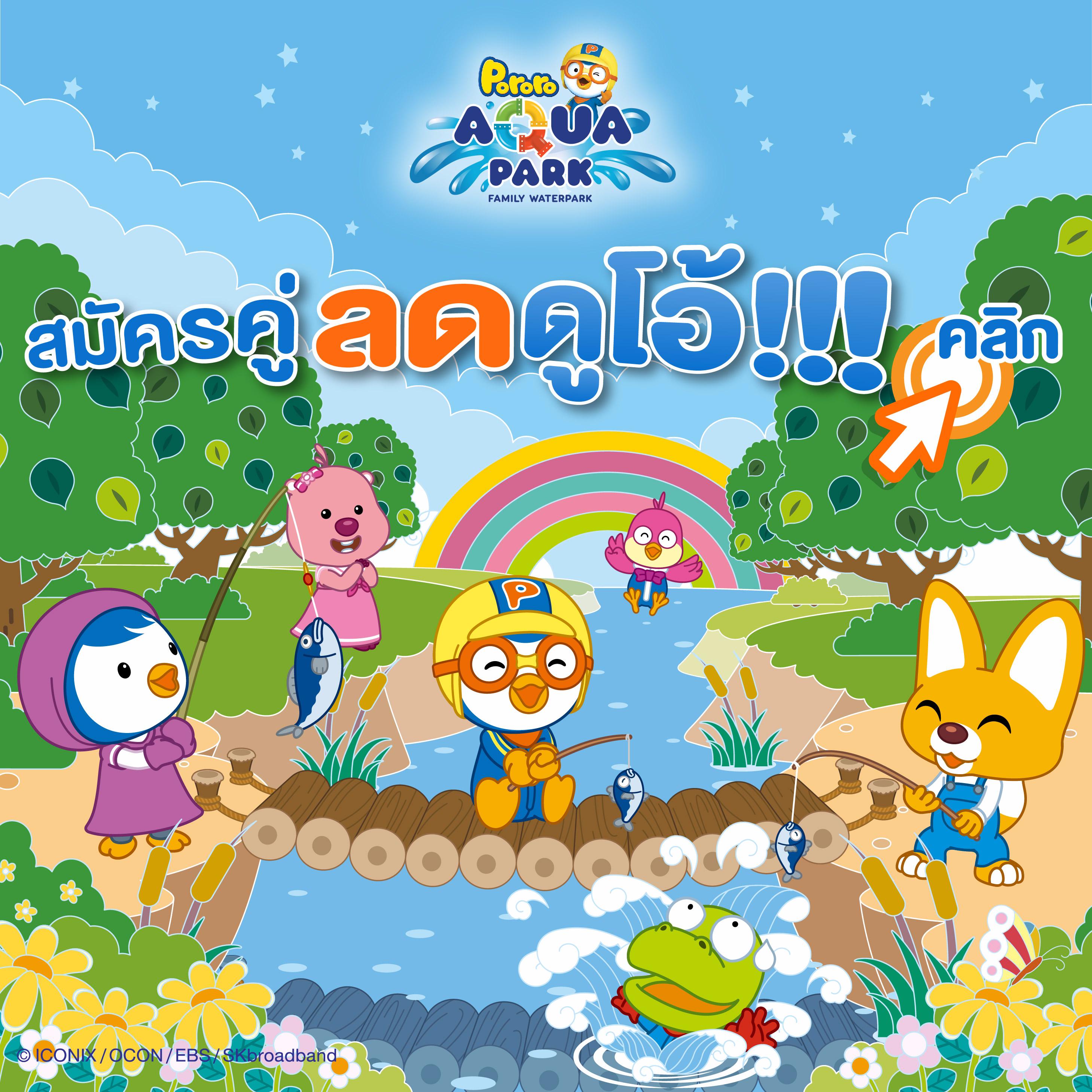 สมาชิก สมัครคู่ ลดดูโอ้ | Pororo AquaPark Bangkok