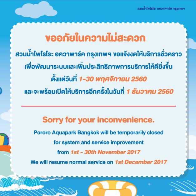 Pororo Aquapark Bangkok will be temporarily closed for system and service improvement | Pororo AquaPark Bangkok