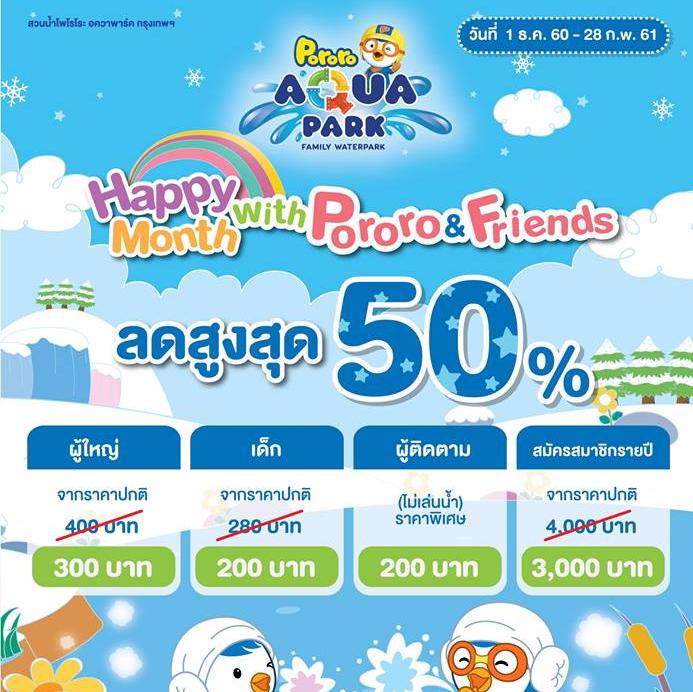 Happy Month with Pororo & Friends discount up to 50% | Pororo AquaPark Bangkok