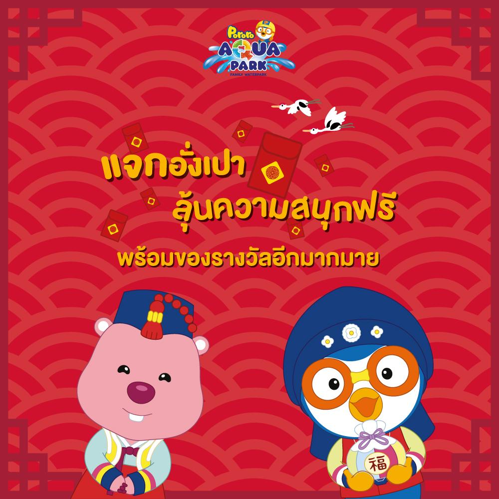 แจกอั่งเปา ส่งความสุข รับตรุษจีน ลุ้นความสนุกฟรี! กันตลอดปี | Pororo AquaPark Bangkok