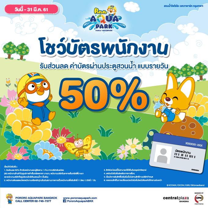 พนักงานบริษัทในศูนย์การค้าเซ็นทรัลพลาซา บางนา อาคารเซ็นทรัลซิตี้ทาวเวอร์ และบริเวณใกล้เคียงสวนน้ำ แสดงบัตรพนักงาน รับส่วนลดทันที 50% | Pororo AquaPark Bangkok