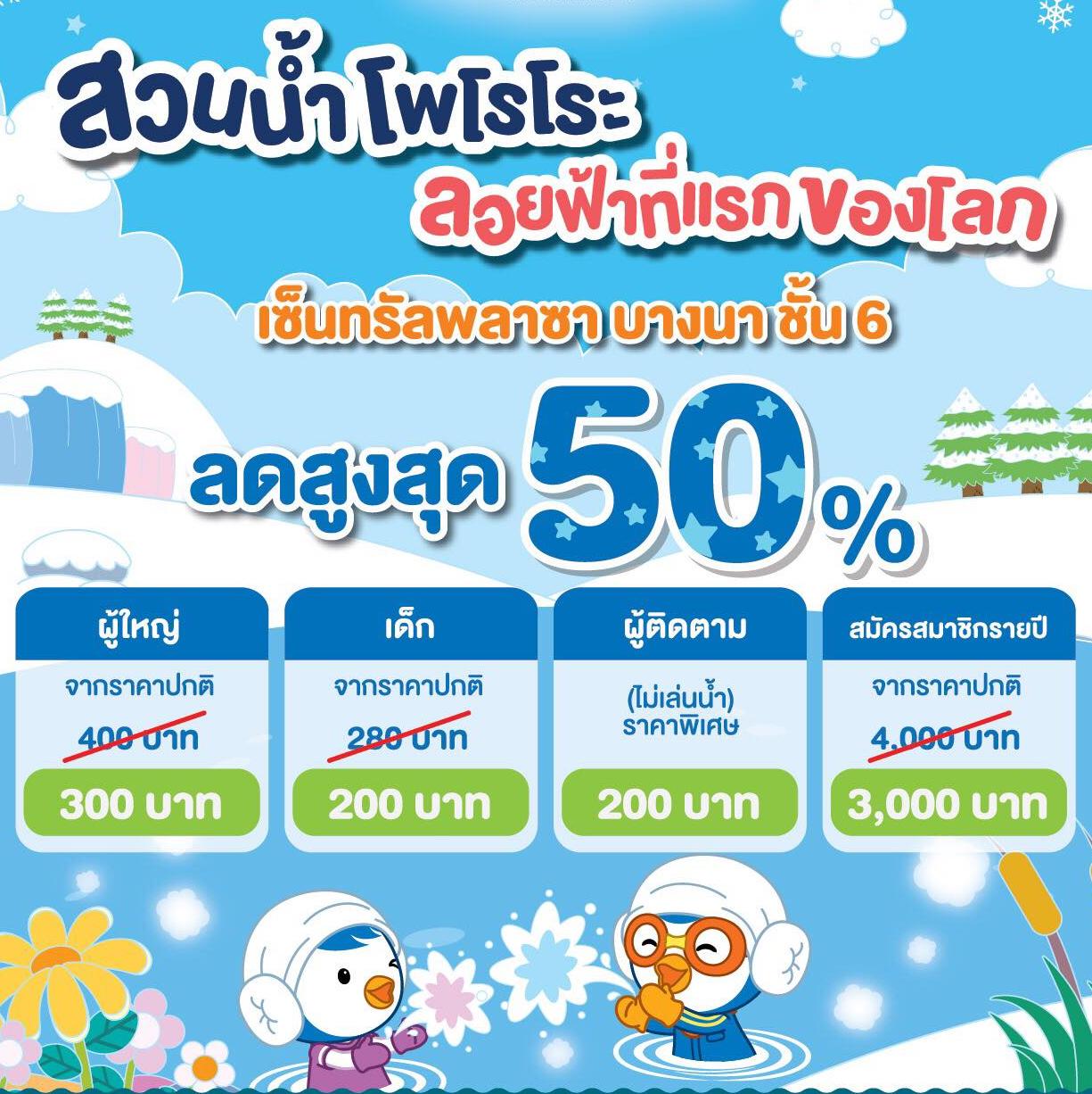 พี่โพโรโระและผองเพื่อนใจดี ขยายเวลาแห่งความสนุก ต่อโปรโมชั่นลดสูงสุด 50% | Pororo AquaPark Bangkok