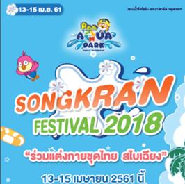 "Songkarn Festival 2018 ""ร่วมแต่งกายชุดไทย สไบเฉียง"" มาเล่นสงกรานต์ที่สวนน้ำโพโรโระ อควาพาร์ค กรุงเทพฯ | Pororo AquaPark Bangkok"