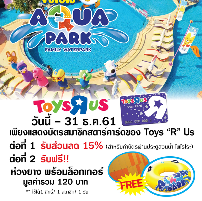 Privilege for Star Card Member (Toys R Us) | Pororo AquaPark Bangkok