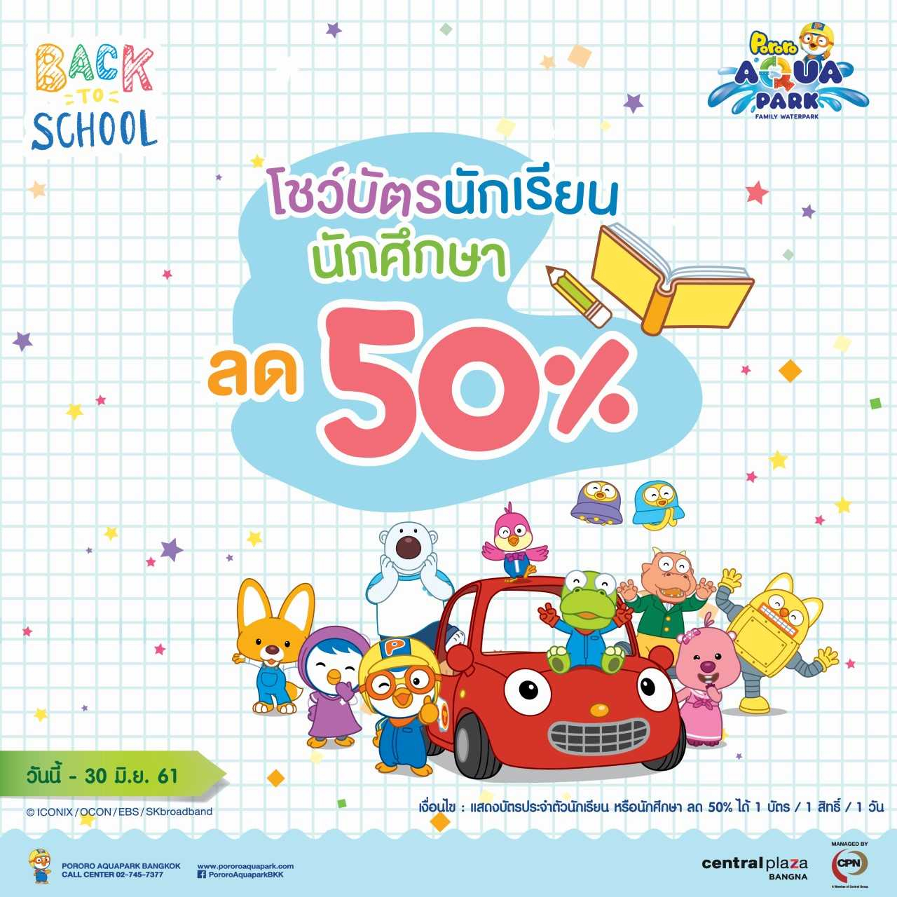 Eฺxtend promotion! Back to School Provide 50% off when customers show student card. | Pororo AquaPark Bangkok