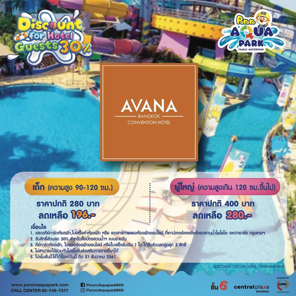 Discount for Avana Hotel guests 30% | Pororo AquaPark Bangkok