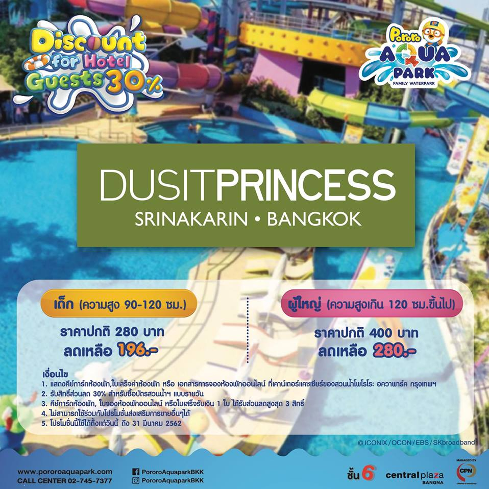Discount for Dusit Princess Hotel guests 30% | Pororo AquaPark Bangkok