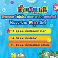 Pororo On Tour  พวกเราชาวสวนน้ำ Pororo จะออกไปมอบความสนุกให้ทุกท่าน | Pororo AquaPark Bangkok