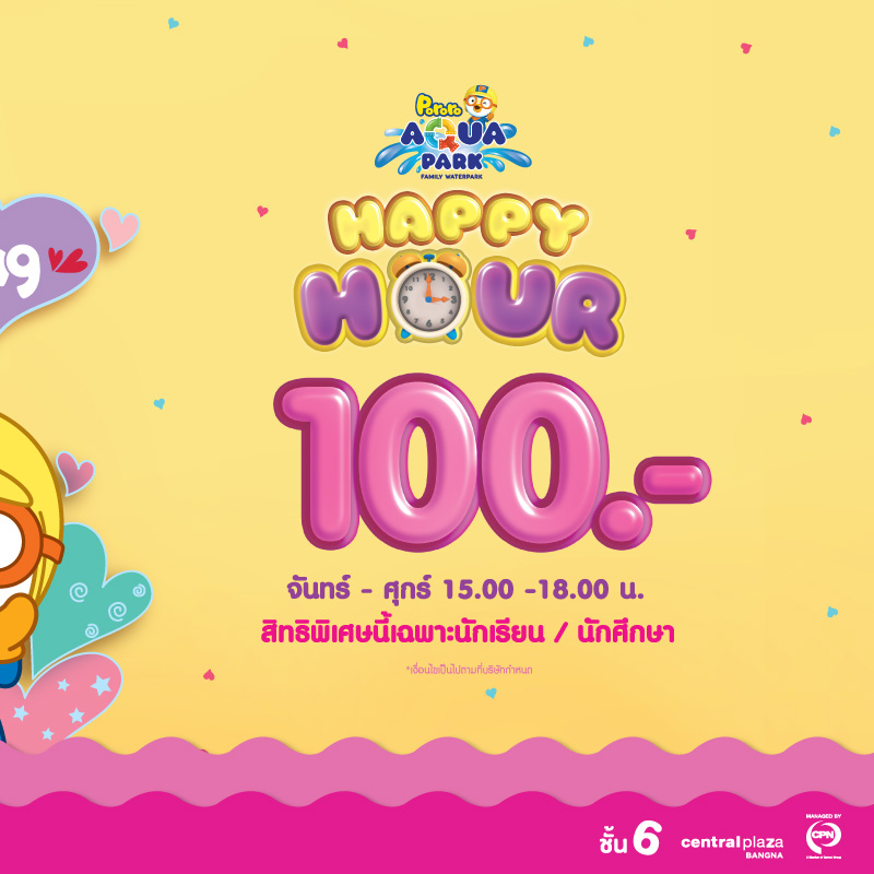 Happy Hour ! Special price 100 baht when customers show student card. | Pororo AquaPark Bangkok