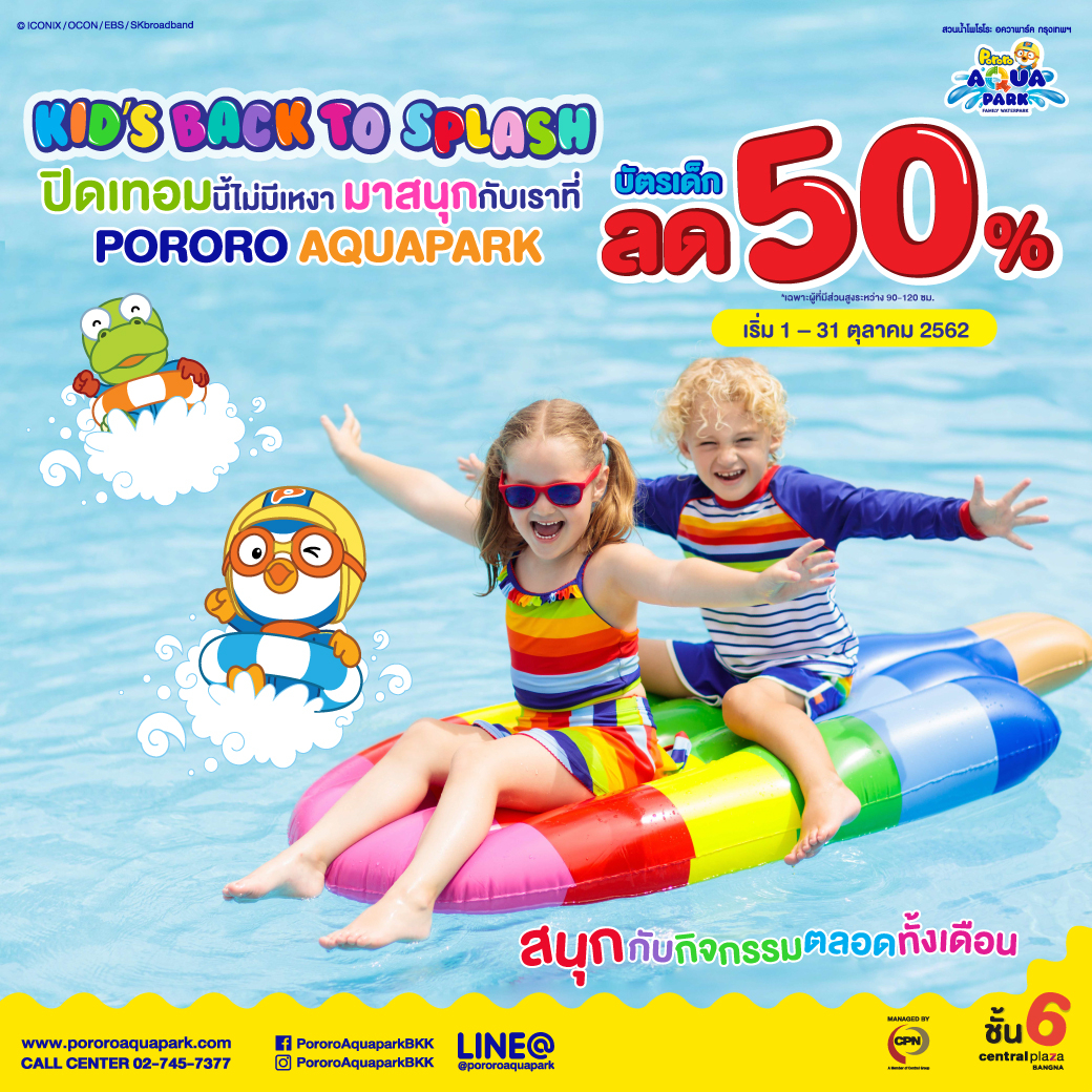 Pororo Aqua Park pampers you with a great promotion