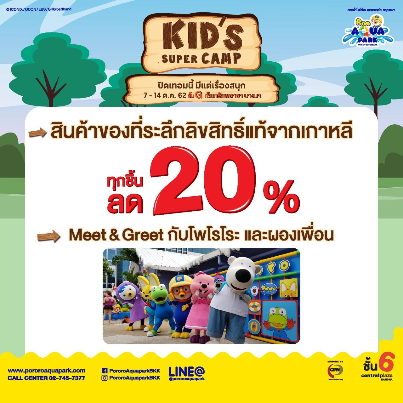 Kid's Super Camp | Pororo AquaPark Bangkok