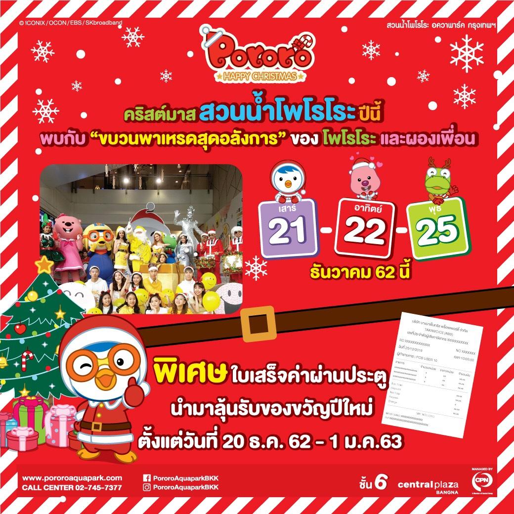 ฉลองเทศกาลคริสต์มาสกับพวกเราที่สวนน้ำโพโรโระ | Pororo AquaPark Bangkok
