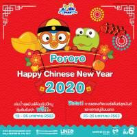 Pororo Happy Chinese New Year 2020 | Pororo AquaPark Bangkok
