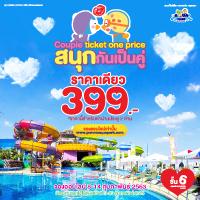 Couple ticket one price | Pororo AquaPark Bangkok