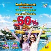 ไทยเที่่ยวไทย ครั้งที่ 54 | Pororo AquaPark Bangkok