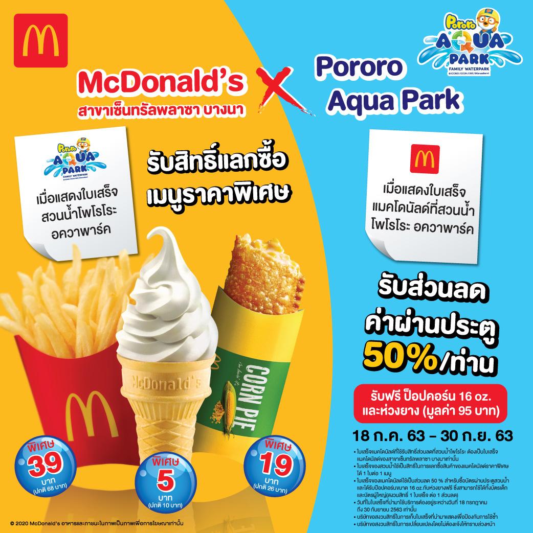 อร่อยกับ McDonald's และสนุกกับ Pororo Aqua Park   Pororo AquaPark Bangkok