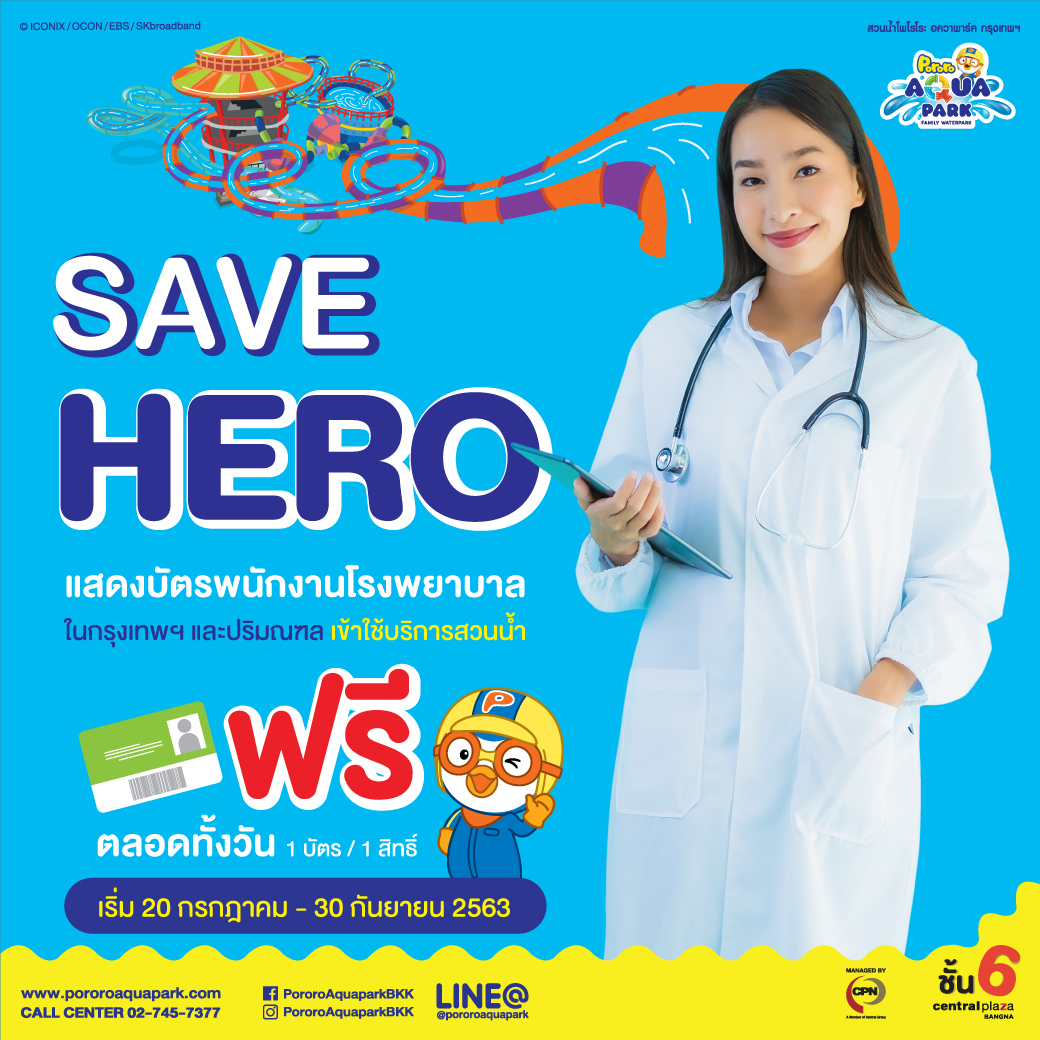 Save Hero | Pororo AquaPark Bangkok