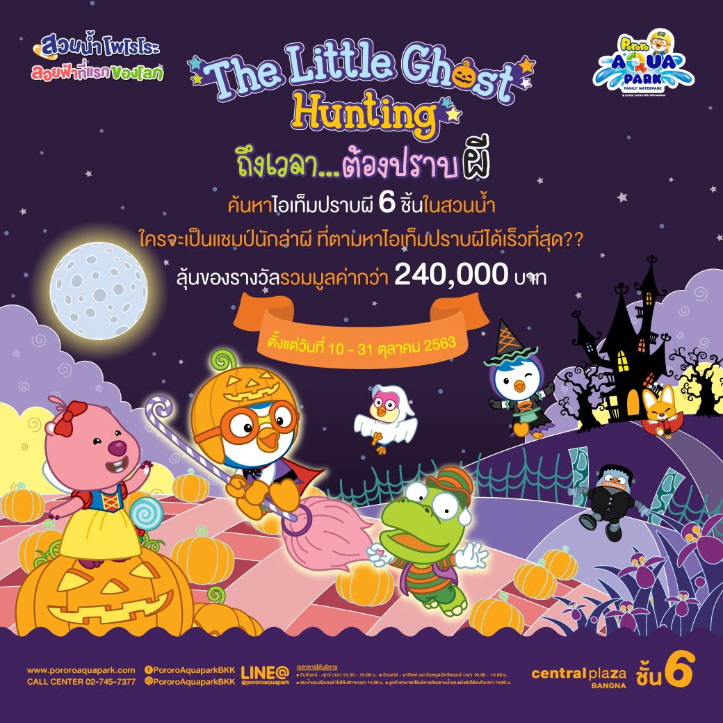 The Little Ghost Hunting | Pororo AquaPark Bangkok