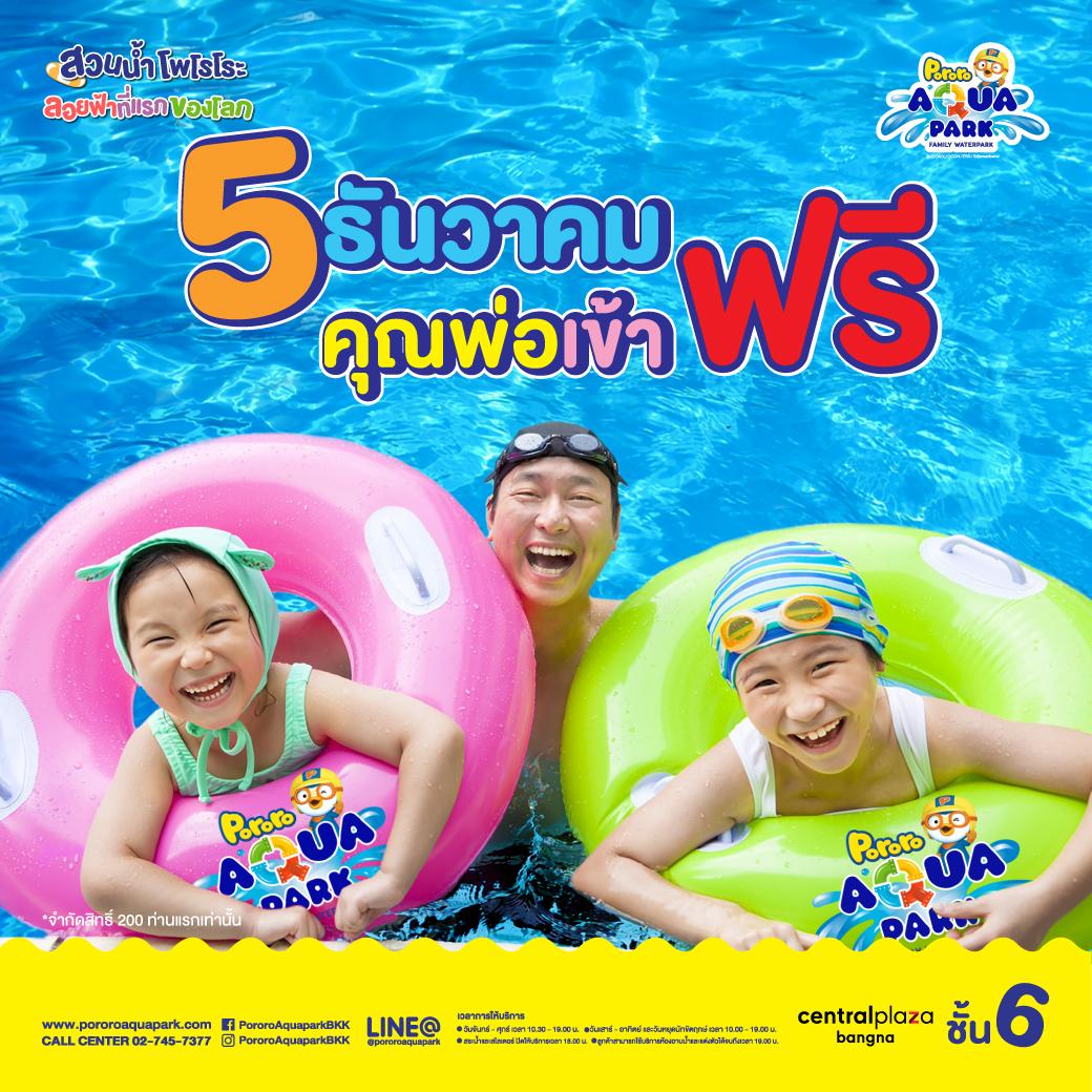 Happy Dad's Day 2563   Pororo AquaPark Bangkok