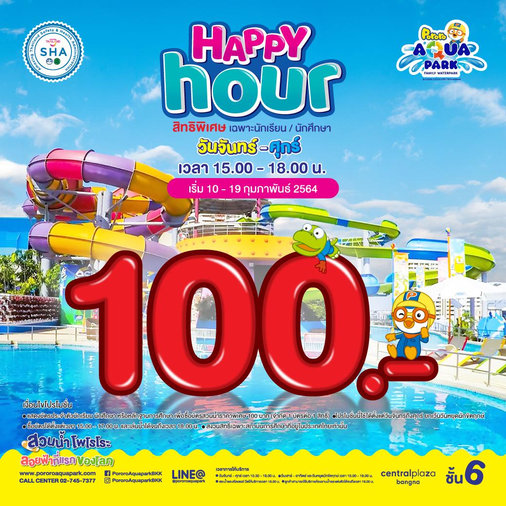 Happy Hour | Pororo AquaPark Bangkok