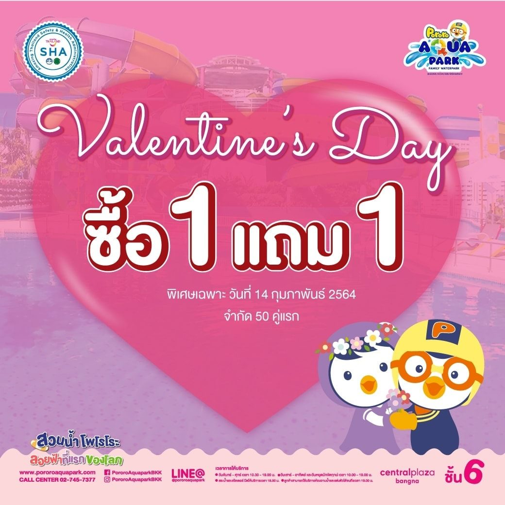 Valentine's Day 2021 | Pororo AquaPark Bangkok