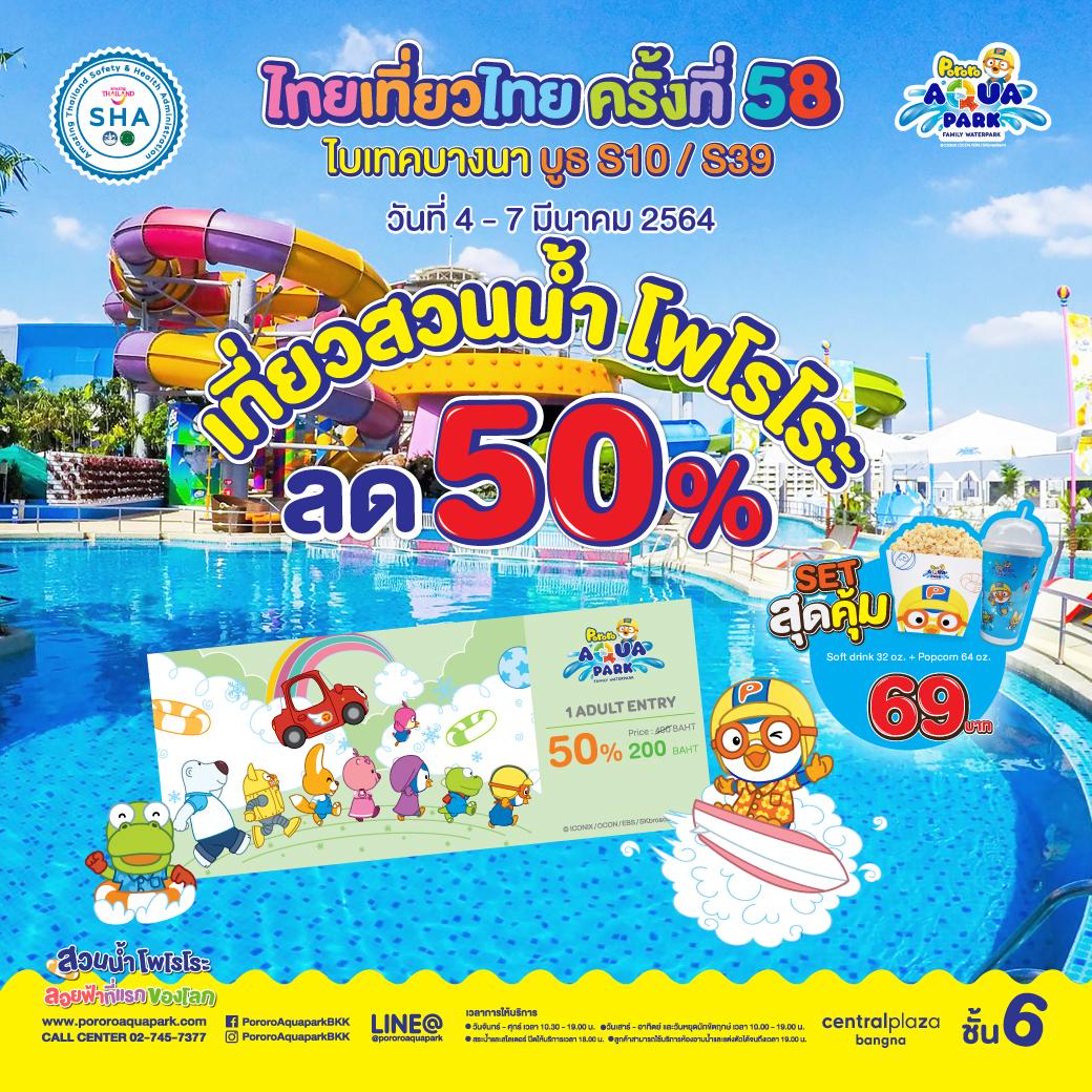งานไทยเที่ยวไทย ครั้งที่ 58 | Pororo AquaPark Bangkok