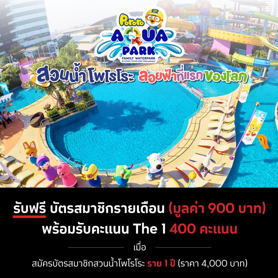 คุ้มตั้งแต่ครั้งแรก ต้องคุ้มแบบ The 1 | Pororo AquaPark Bangkok