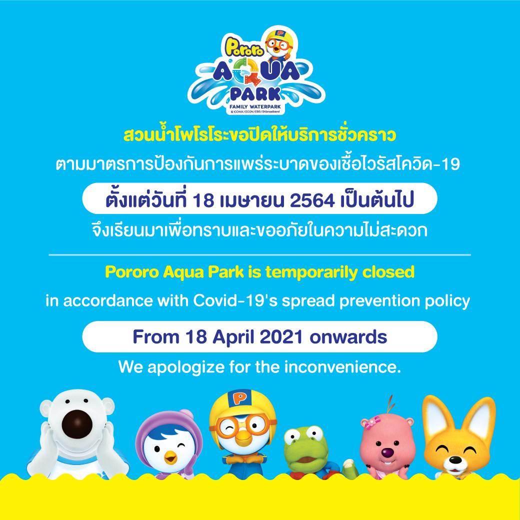 สวนน้ำโพโรโระขอปิดให้บริการชั่วคราว | Pororo AquaPark Bangkok
